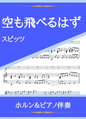 Soramotoberuhazu11