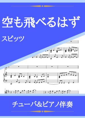 Soramotoberuhazu14