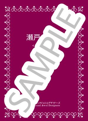 Soundjewel0014
