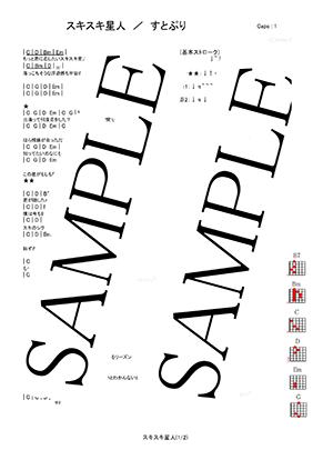 Sutop 2
