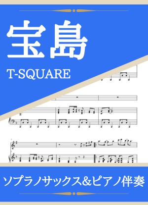 Takarazima06