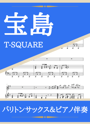 Takarazima09