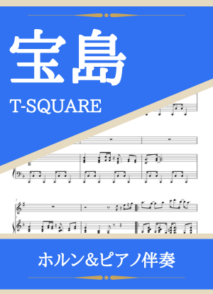 Takarazima11