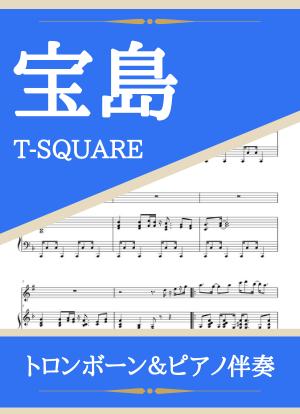 Takarazima12