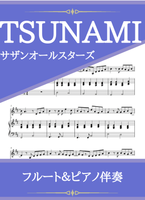 Tsunami01