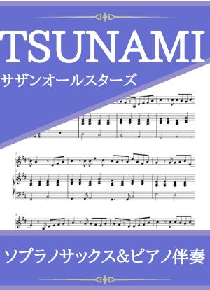 Tsunami06
