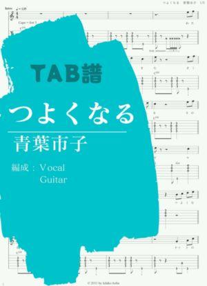 Tsuyokunaru