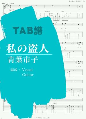 Watashinonusubito