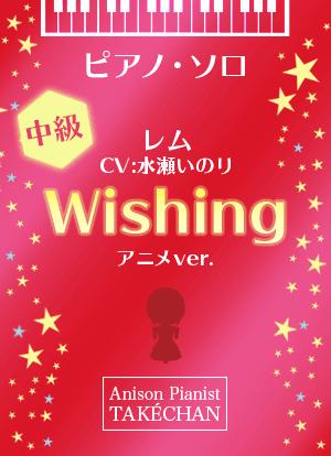 Wishing rem