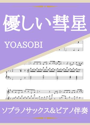 Yasasiisuisei06