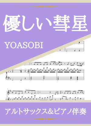 Yasasiisuisei07
