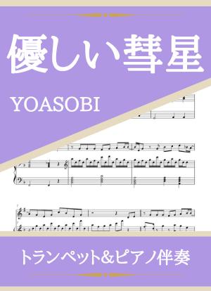 Yasasiisuisei10