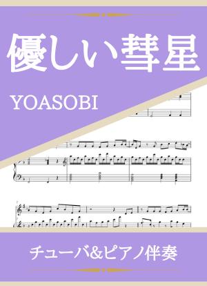 Yasasiisuisei14