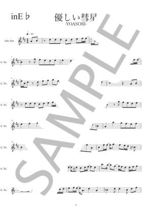 Ykn sax54