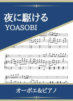 Yorunikakeru02