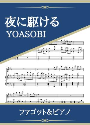 Yorunikakeru03