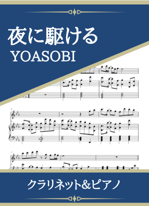 Yorunikakeru04