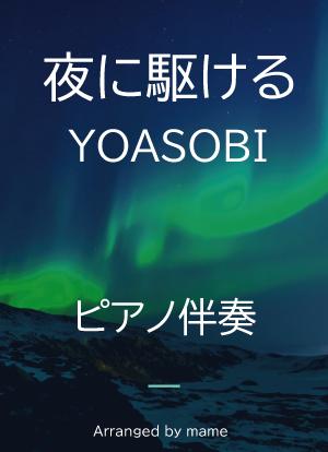Yoruwokakeru2