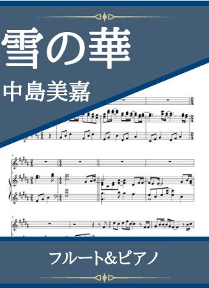 Yukinohana01