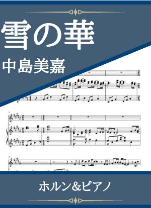 Yukinohana11