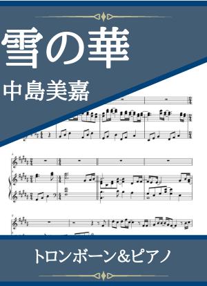 Yukinohana12