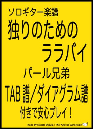 Yutoriss score 00007