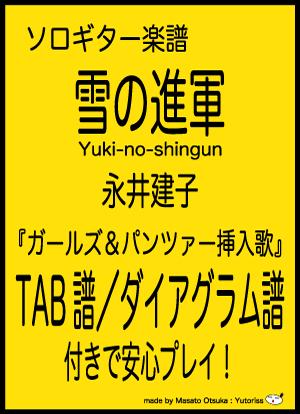 Yutoriss score 00010
