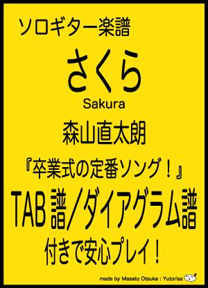Yutoriss score 00013