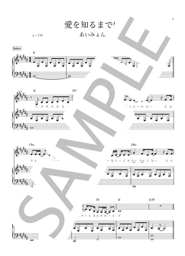 Aiwoshirumadeha piano musicscorejp 1