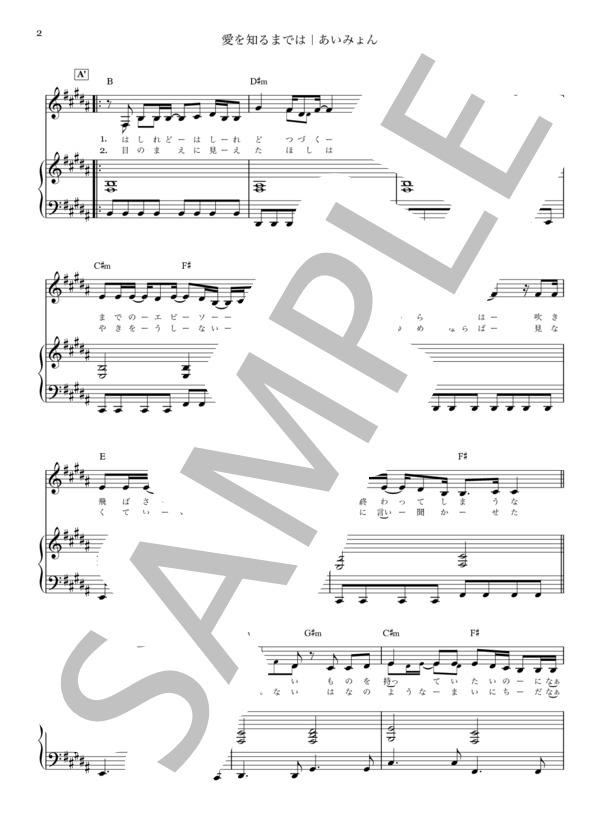 Aiwoshirumadeha piano musicscorejp 2
