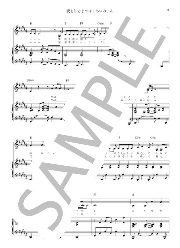 Aiwoshirumadeha piano musicscorejp 3