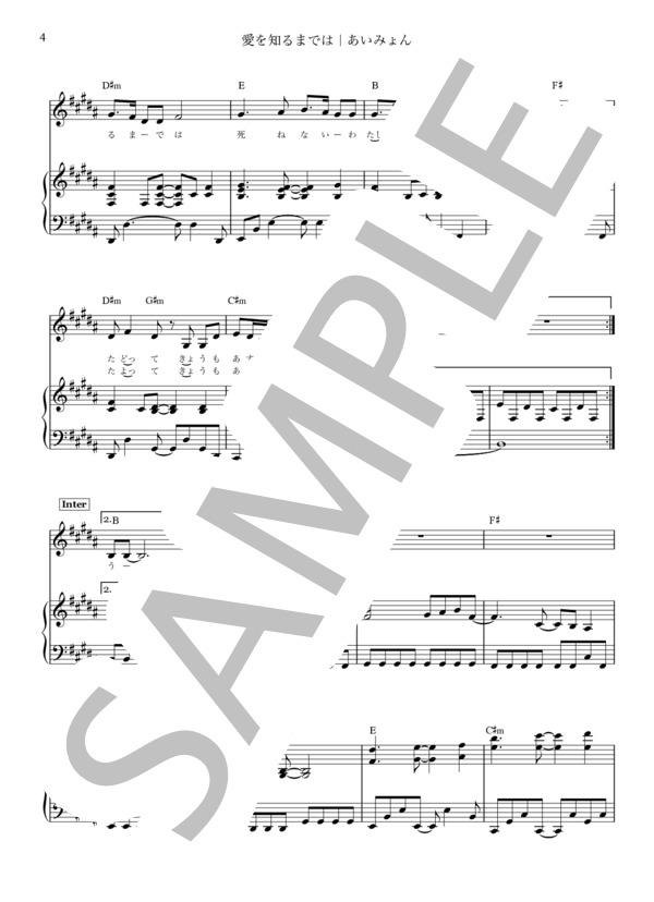 Aiwoshirumadeha piano musicscorejp 4