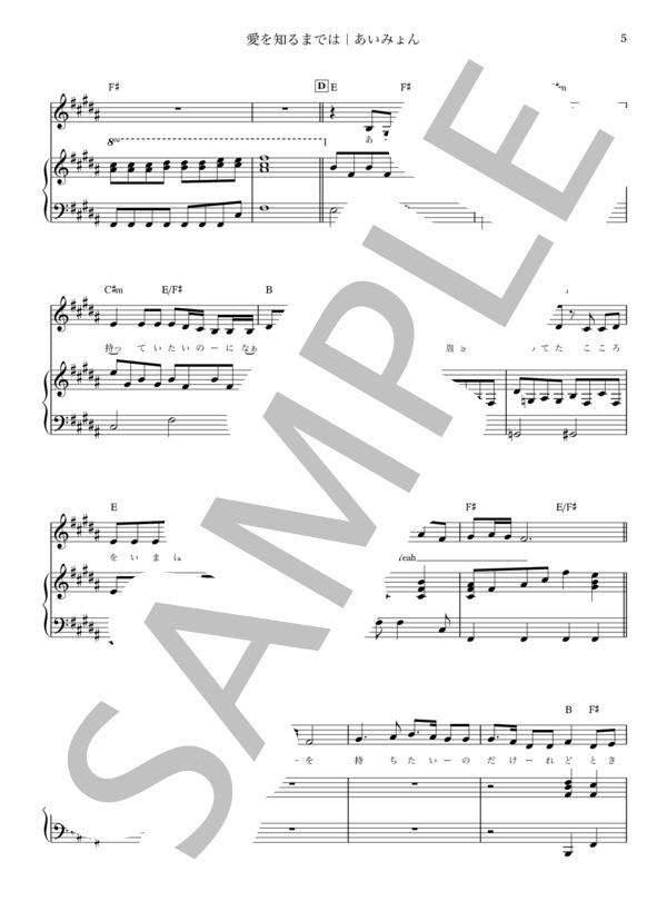 Aiwoshirumadeha piano musicscorejp 5