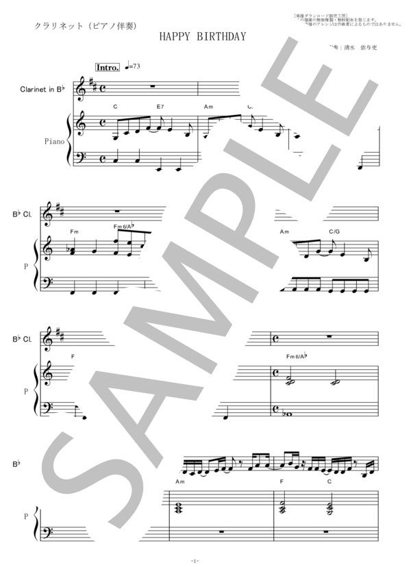 バースデー 楽譜 ハッピー