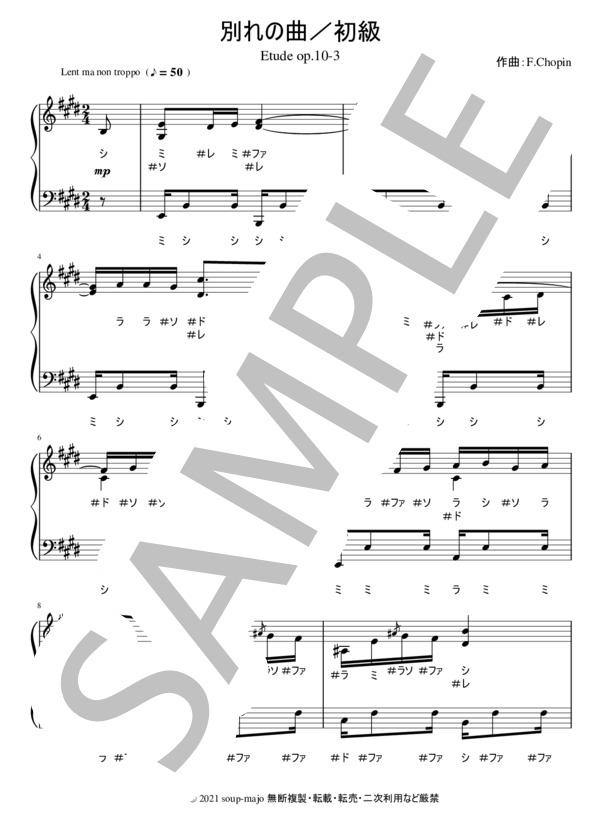 Chopin10 3 soupmajo 1