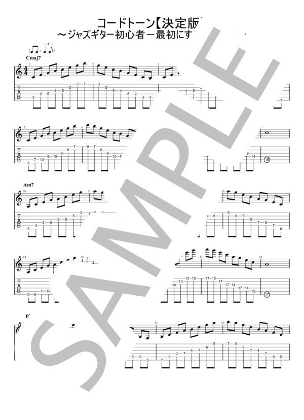 Chord tone 20200405 1