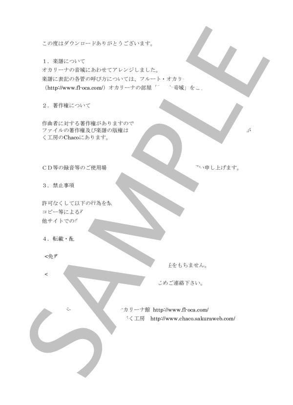 楽譜】オカリーナ3重奏楽譜 平城山/平井 康三郎 (オカリナ,その他 ...