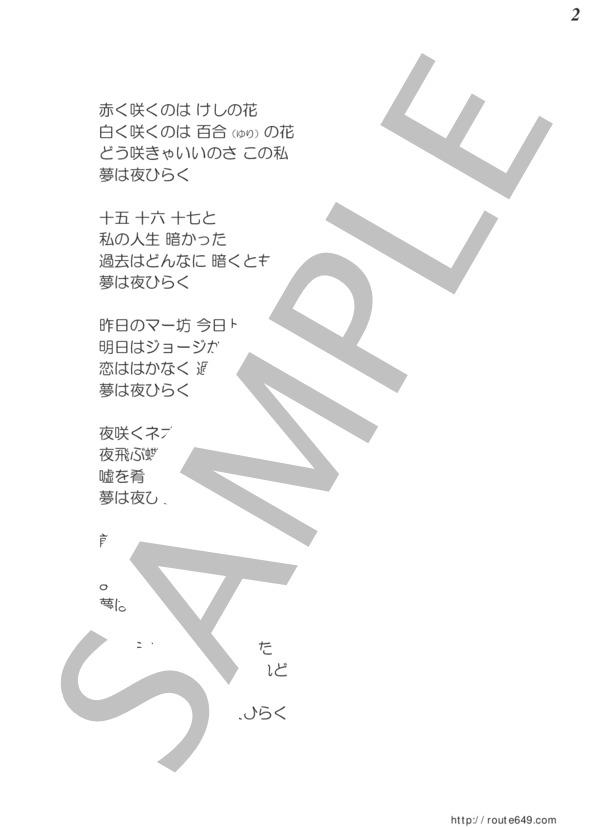は 夜 夢 ひらく 圭子 圭子 の 藤 圭子の夢は夜ひらく:昭和ロマンチカの話