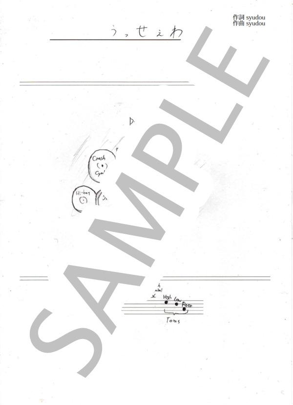 Drumscore00001 1