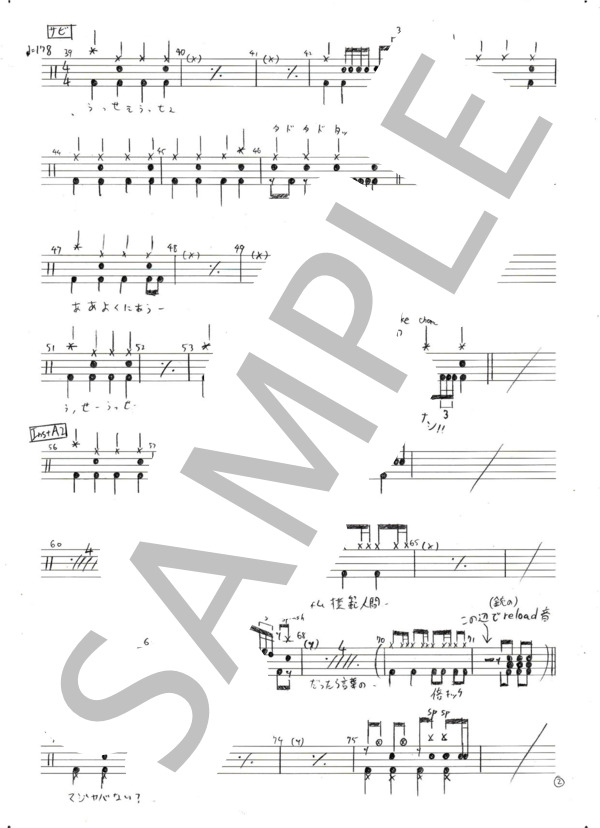 Drumscore00001 3