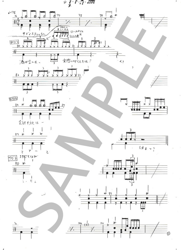 Drumscore00001 4