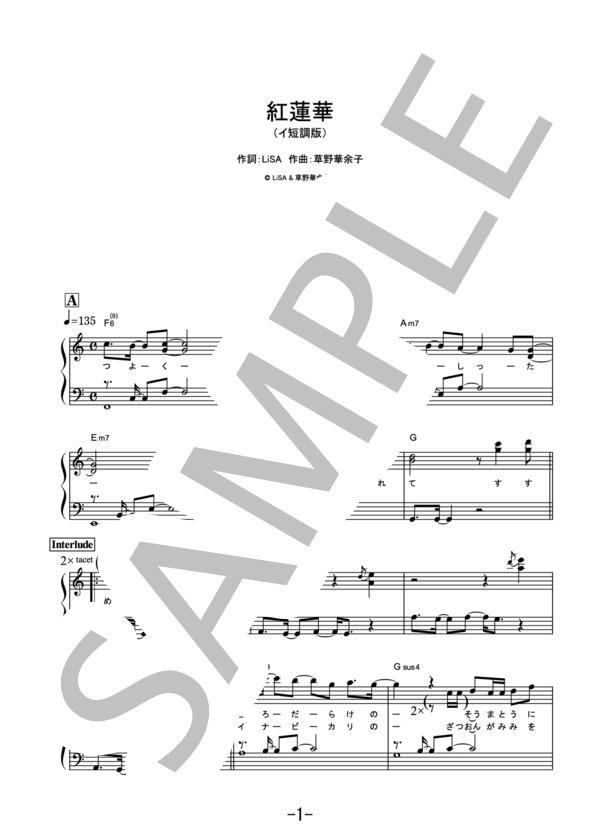 ピアノ 楽譜 初級 紅 蓮華