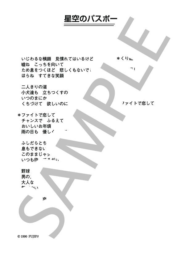 楽譜】芳賀ゆい 「星空のパスポート」 コード・歌詞カード付きメロディ ...