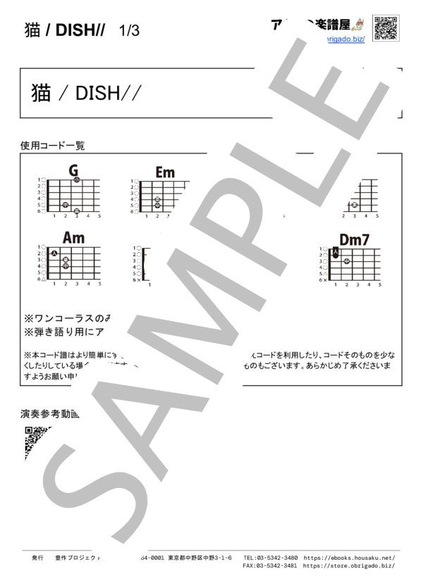 Dish 猫 コード