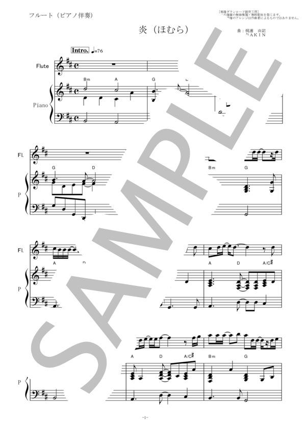 ピアノ 楽譜 炎
