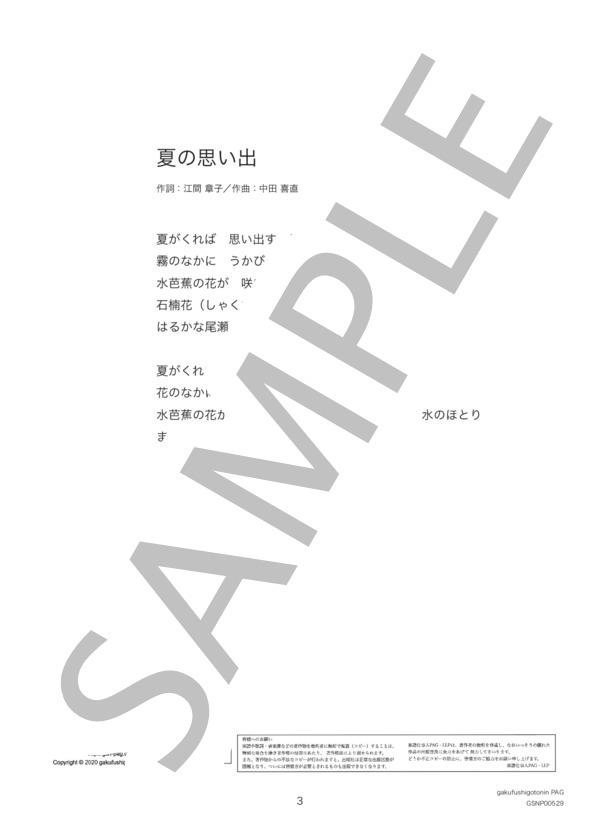Gsnp00529 3
