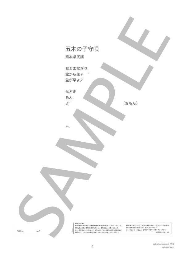 Gsnp00641 4