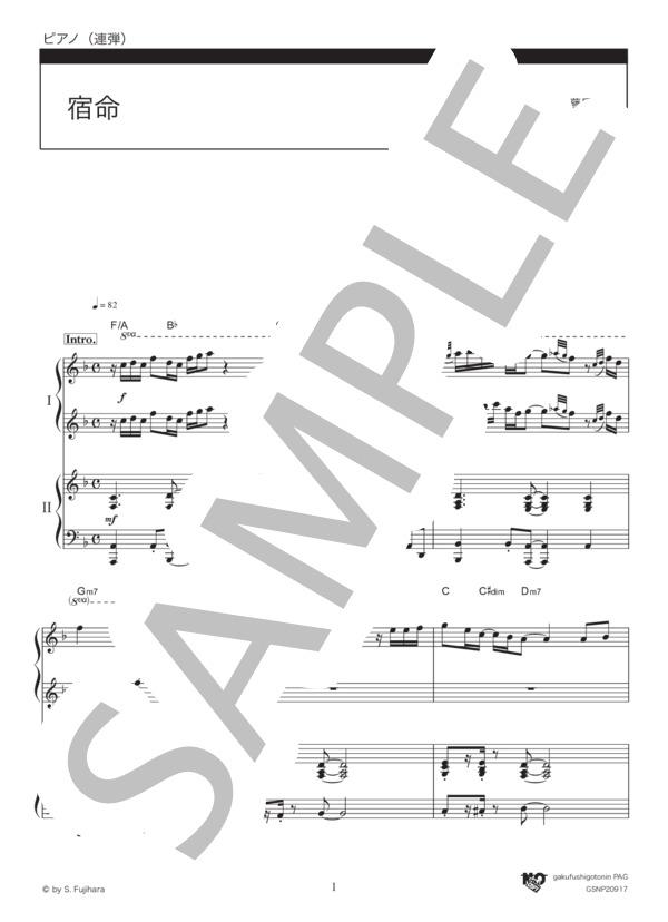 ピアノ 宿命 【楽譜】宿命 /