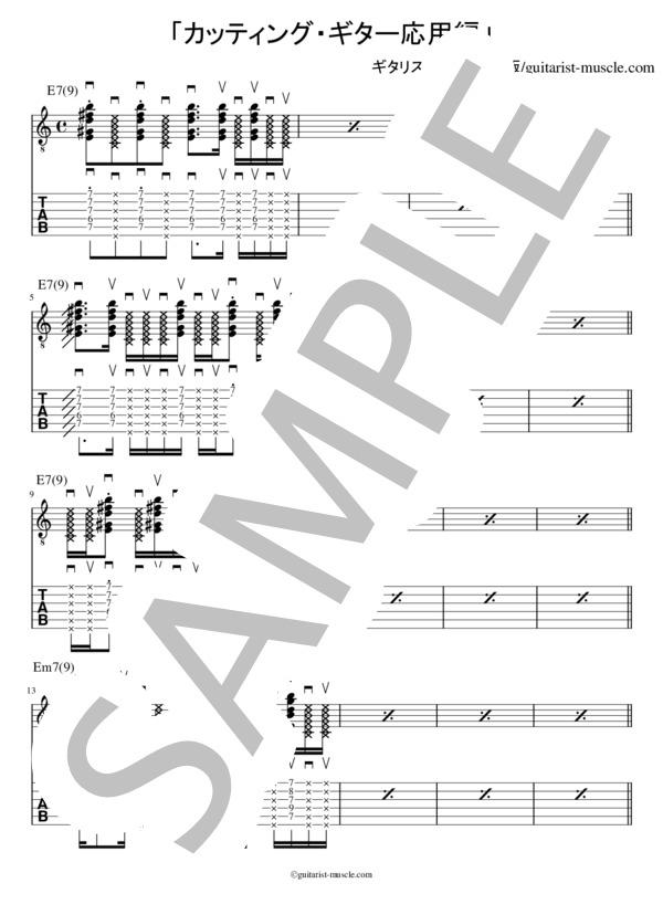 Groove guitar 1