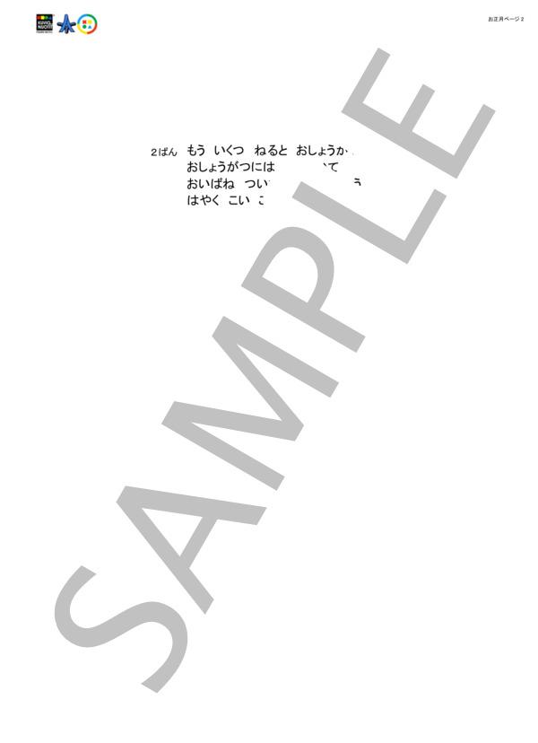 Jfn101mmosyougatsu 2